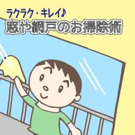 2016.06.23_CFCK_男女共同参画週間(網戸掃除)_サムネイル
