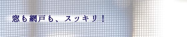 2016.06.23_CFCK_男女共同参画週間(網戸掃除)_トップ