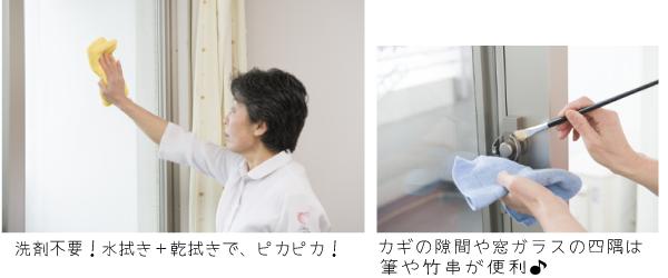2016.06.23_CFCK_(窓ガラス掃除)