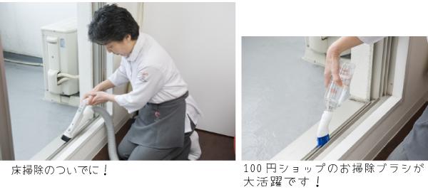 2016.06.23_CFCK_(窓レール掃除)