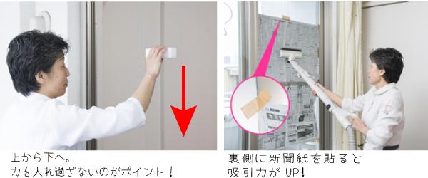 2016.06.23_CFCK_(網戸掃除)