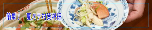 160729_CFCK-_夏バテ対策料理トップ