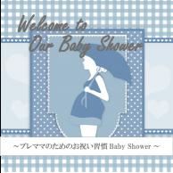 Baby Showerアイキャッチ