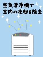 挿絵2(清浄機)