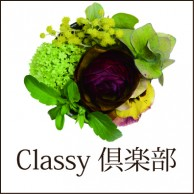 Classy倶楽部