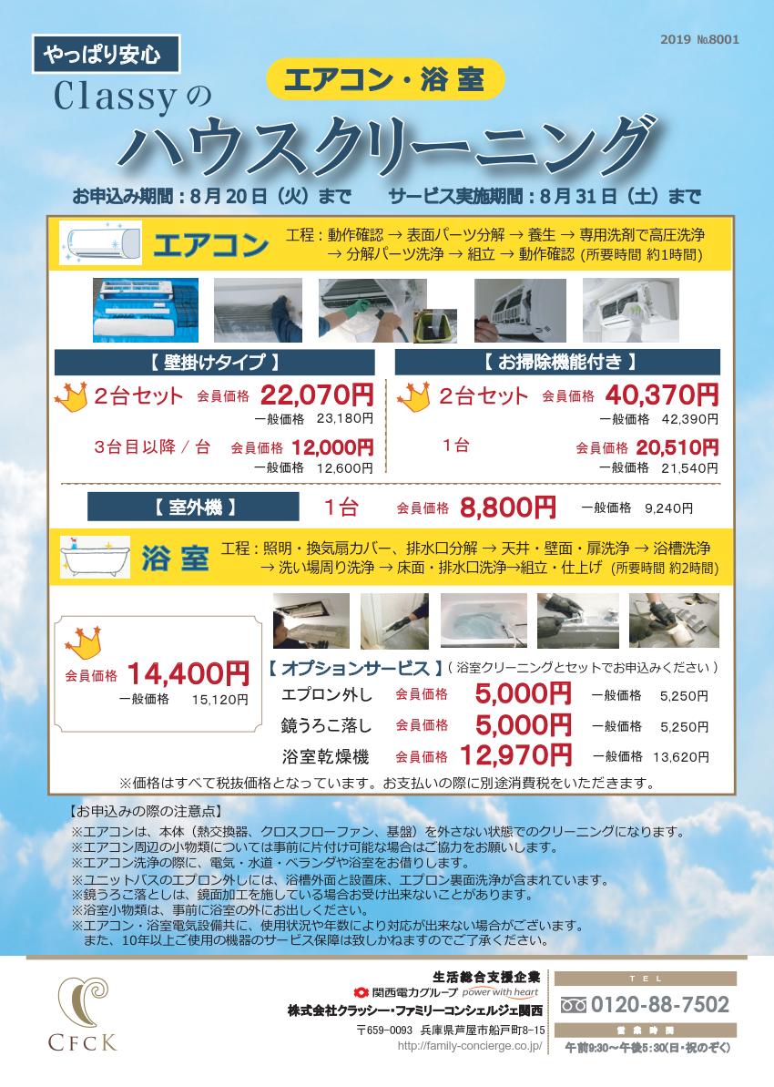 2019エアコン・浴室クリーニング(CFCK定期顧客)_1