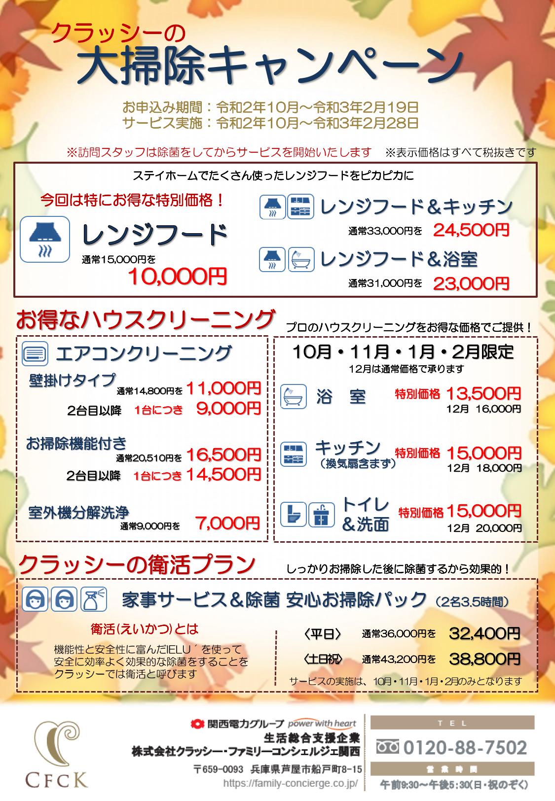 ★2020大掃除チラシ_FC