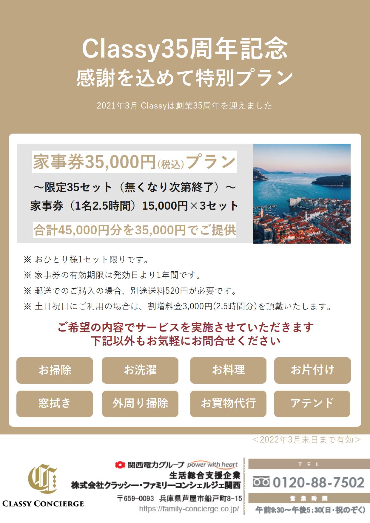 ★35周年家事券35000円プラン