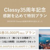 ★35周年家事券35000円プラン_アイキャッチ
