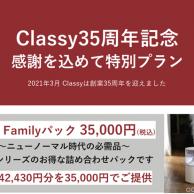 ★35周年IELU Familyパック_アイキャッチ