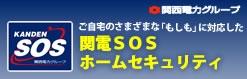 関電SOS