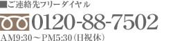 フリーダイヤル0120-88-7502